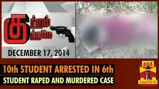 "Kutram Kutrame 17/12/2014 ""10th Student Arrested in 6th Student Raped and Murdered Case "" – Thanthi TV Show"