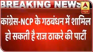NCP leader Ajit Pawar talks to Raj Thackeray for alliance - ABPNEWSTV