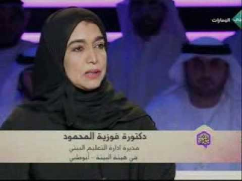 Interview with Fozeya Al Mahmoud, on environmental sustainability on Al Emarat TV Part 1