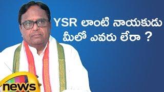 No Leader is Compared To Y. S. Rajasekhara Reddy Says Ponnala | Mango News - MANGONEWS