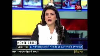PM Modi का उत्तर प्रदेश के पूर्वांचल से मिशन पश्चिम बंगाल, Mamata Banerjee पर किया प्रहार ! - AAJTAKTV