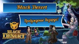 Black Desert: Пробуждение Визарда!!