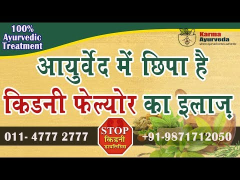 Kidney Failure Ayurvedic Treatment With 100% Natural Herbs