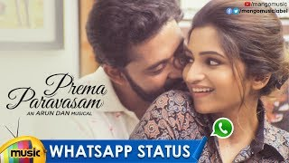 Best Love WhatsApp Status | Prema Paravasham Love Song | Latest Telugu Video Song 2019 | Mango Music - MANGOMUSIC
