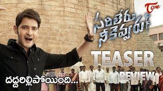 Sarileru Neekevvaru Teaser Review | Mahesh Babu, Rashmika | Anil Ravipudi, DSP | TeluguOne - TELUGUONE