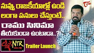 Posani Krishna Murali Superb Speech at Lakshmi's NTR Trailer Launch | RGV | TeluguOne - TELUGUONE