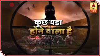 Indian Armed Forces Ready For Counter Attack With 'Operation 360 Degree' | ABP News - ABPNEWSTV