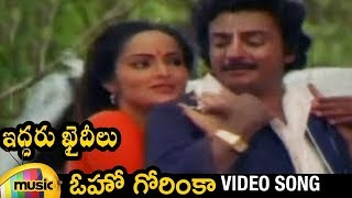 Oho Gorinka Full Video Song | Iddaru Khaideelu Telugu Movie Songs | Mohan | Rajini | Mango Music - MANGOMUSIC