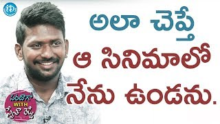 I Never Discuss About My Films With My Friends Before It's Release - Mahesh Vitta - IDREAMMOVIES