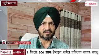 video: Ludhiana में 1 किलो 300 ग्राम Heroin समेत एक्टिवा सवार Arrest