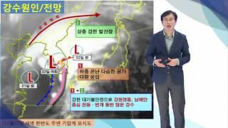 20161220_날씨해설 _ 강수전망과 고온원인