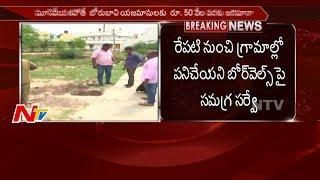 Telangana Government to Take Serious Action On Borewells Issue || NTV - NTVTELUGUHD
