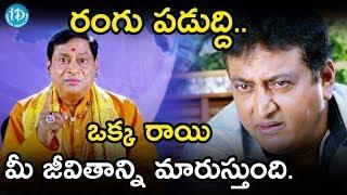 రంగు పడుద్ది.. ఒక రాయి మీ జీవితాన్ని మారుస్తుంది - Weekend Love Telugu Movie Scenes || Adith - IDREAMMOVIES