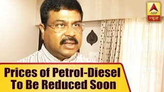 Prices of petrol-diesel to be reduced soon: Petroleum Minister Dharmendra Pradhan to ABP News - ABPNEWSTV
