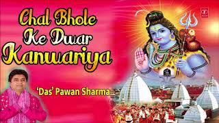 चल भोले के द्वार I Chal Bhole Ke Dwar I Kanwar Bhajan I DAS PAWAN SHARMA I Full Audio Song - TSERIESBHAKTI