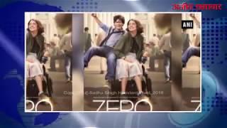 video : फिल्म 'जीरो' के विरुद्ध बॉम्बे हाईकोर्ट में याचिका दायर