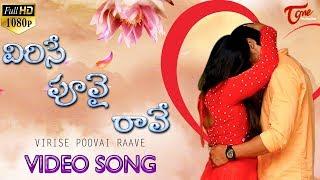 Virise Poovai Raave || Telugu Music Video 2018 || By Alapati Bobby Chowdary || TeluguOne - TELUGUONE