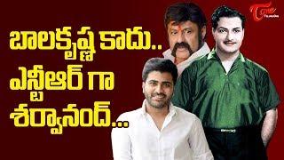 Sharwanand as Young NTR  ! TeluguOne - TELUGUONE