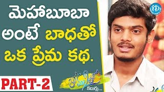 Actor Akash Puri  Interview - Part #2 || Anchor Komali Tho Kaburlu - IDREAMMOVIES