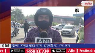 दिल्ली-नोएडा बॉर्डर सील, डीएनडी पर भारी जाम