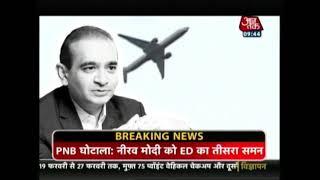 नीरव मोदी को 26 फरवरी तक हाजिर होने का आदेश - AAJTAKTV