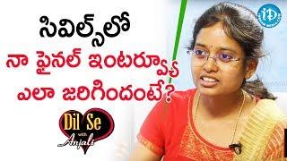 సివిల్స్ లో నా ఫైనల్ ఇంటర్వ్యూ ఎలా జరిగిందంటే? - Civils Topper Anusha Tellakula| Dil Se With Anjali - IDREAMMOVIES