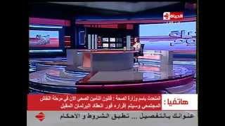 بالفيديو.. الصحة : الإنتهاء من تطوير 1135 قرية تعاني سوء الرعاية نهاية 2016