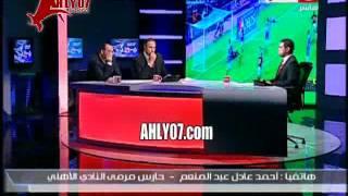 فيديوـ أحمد عادل عبد المنعم: ظللت أبكي مع سعد سمير عقب هدف متعب ولعبت مصاب