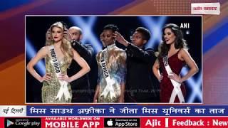 video : मिस साउथ अफ्रीका ने जीता मिस यूनिवर्स का ताज