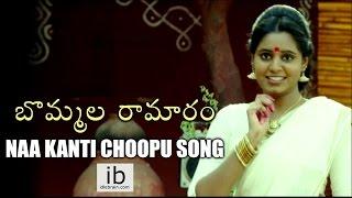 Bommala Ramaram Naa Kanti Choopu song - idlebrain.com - IDLEBRAINLIVE