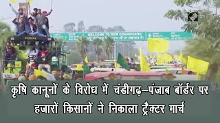video : Chandigarh-Punjab Border पर Farmers ने निकाला Tractor March