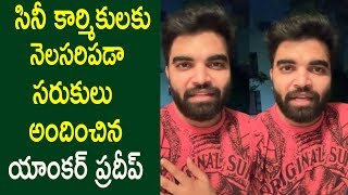Anchor Pradeep Gives Donations To Cinema Workers | Stay Safe At Home - RAJSHRITELUGU
