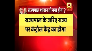 Know what will happen if Governor's rule is imposed in J&K - ABPNEWSTV