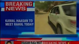 Kamal Hasan and Congress President Rahul Gandhi meet is underway - NEWSXLIVE