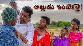 Alludu Intiki Vaste | Mallesham movie promotion | my village show comedy - YOUTUBE
