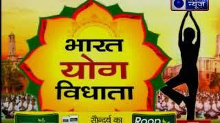 अंतर्राष्ट्रीय योग दिवस: देहरादून से लेकर शंघाई तक योग दिवस की धूम, इंडिया न्यूज़ पर स्पेशल कवरे - ITVNEWSINDIA
