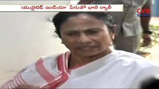 నేడు చంద్రబాబు కోల్ కత్తా ప్రయాణం | Chandrababu to meet Mamata Banerjee Today in Kolkata | CVR News - CVRNEWSOFFICIAL