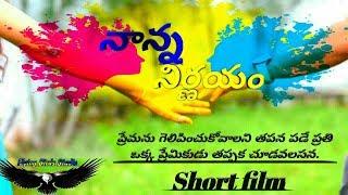 Nanna Nirnayam Telugu Short Film 2017    Directed by Naveen Avurla - YOUTUBE