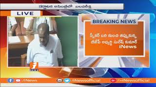Kumaraswamy Speech Before Floor Test At Karnataka Assembly | iNews - INEWS