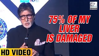 Amitabh Bachchan Says, 75% Of My Liver Is DAMAGED | LehrenTV