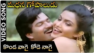 Konda Vagai Kode Nagai Video Song | Madana Gopaludu Movie | Rajendra Prasad | Ramya Krishnan - RAJSHRITELUGU