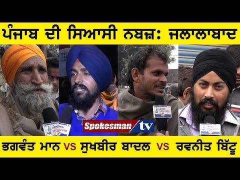 <p>Spokesman TV spoke to the voters of Jalalabad constituency represented by Sukhbir Singh Badal in Punjab Assembly. AAP has fielded its star campaigner Bhagwant Mann from this seat. Spokesman TV visited many Villages falling under Jalalabad assembly seat to know the political pulse and make a Comprehensive report.</p>