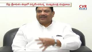 Minister Kala Venkata Rao Speak over CM Chandrababu Srikakulam District Tour Details | CVR News - CVRNEWSOFFICIAL