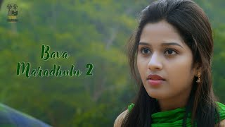 Bava Maradalu 2 Telugu Short film  || 16mm creations || Chandu ledger || Tejaswo rao - YOUTUBE