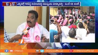 Choppadandi TRS Candidate Sunke Ravishankar Face To Face Over Election Campaign | iNews - INEWS