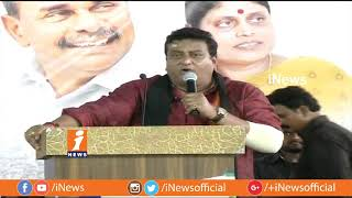 Actor Prudhvi Raj Speech At Vanchana Pai Garjana Meeting In Guntur | iNews - INEWS