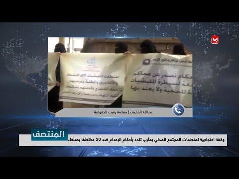 وقفة احتجاجية لمنظمات المجتمع المدني بمأرب تندد بأحكام الإعدام ضد 30 مختطفا بصنعاء
