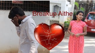 Breakup Aithe | Telugu Short Film | valentines day Special - YOUTUBE