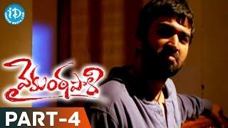 Vykuntapali Full Movie Part 4 | Krishnudu, Ajay, Ranadheer, Tashu Kaushik | Anil Gopal Reddy | Anil - IDREAMMOVIES