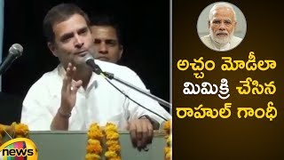 KCR means Khao Commission Rao Says Rahul Gandhi | #TelanganaElections2018 |Rahul Speech At Nampally - MANGONEWS